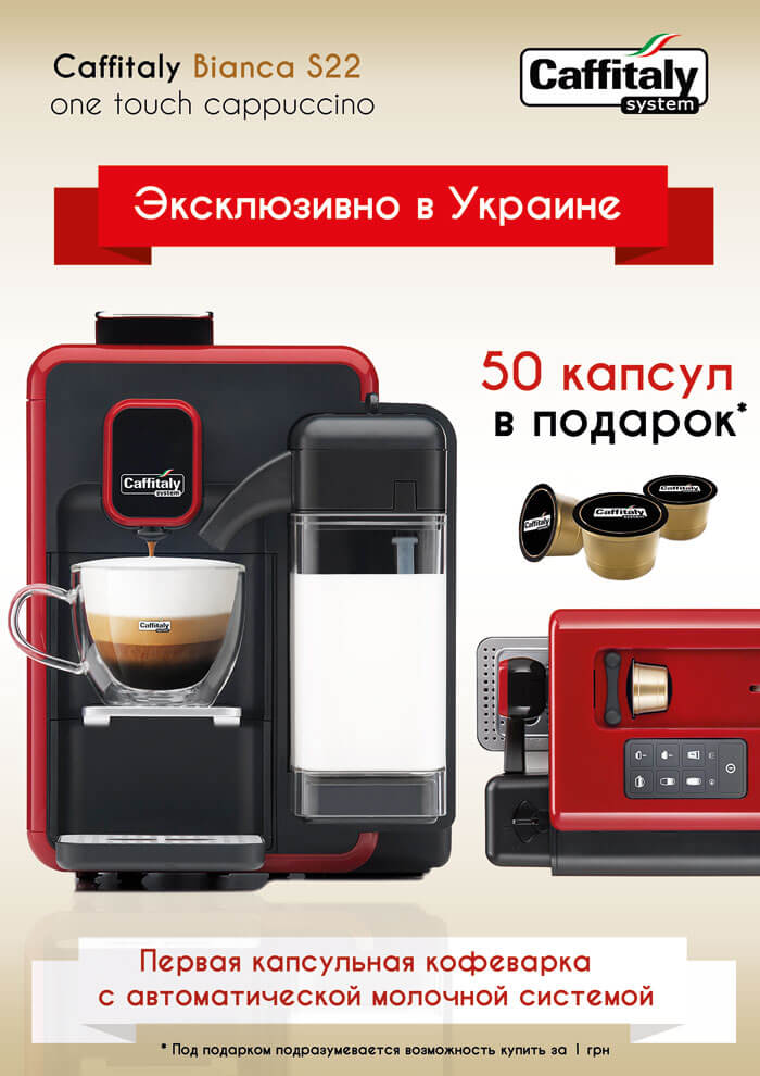 Капсульная кофемашина в подарок при покупке кофе