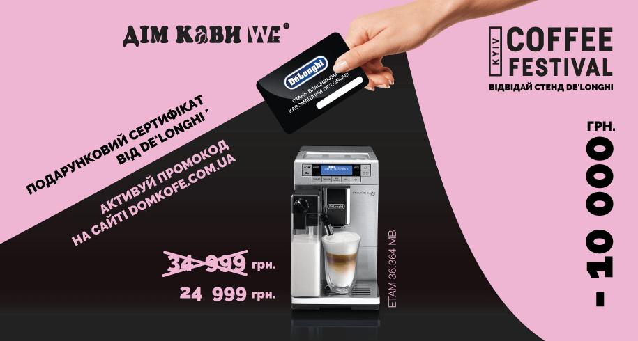 Промокод Делонги