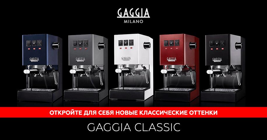 GAGGIA NEW CLASSIC THUNDER BLACK 230V серія кавомашин