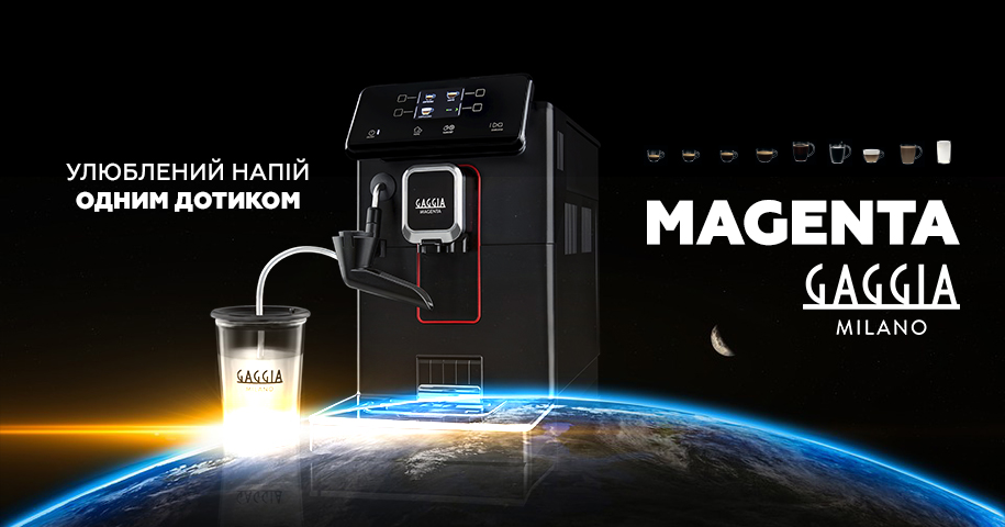 GAGGIA MAGENTA MILK BLACK кавомашина