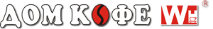 Кофеварки (автоматические/ручные) купить в Киеве, Харькове — Официальный сайт (Интернет-магазин) Дом Кофе