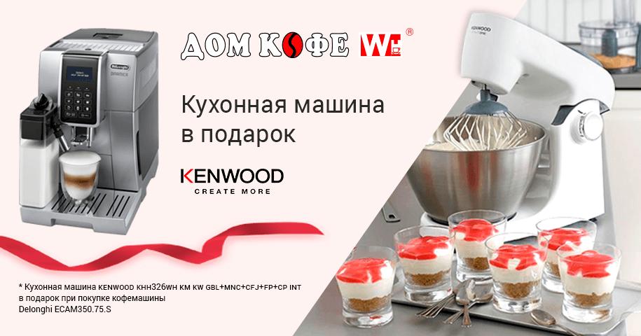 Акция от Делонги + кухонная машина