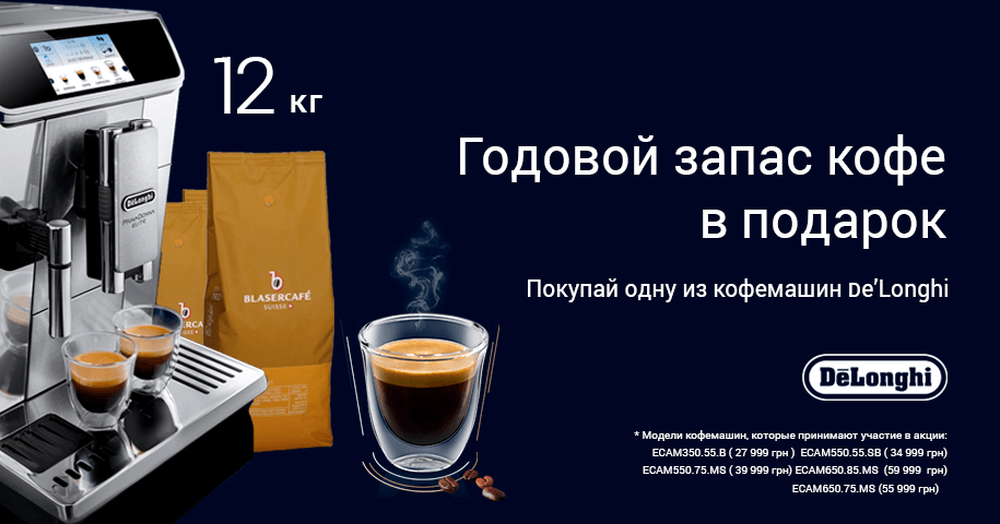 Акция от Делонги + годовой запас кофе