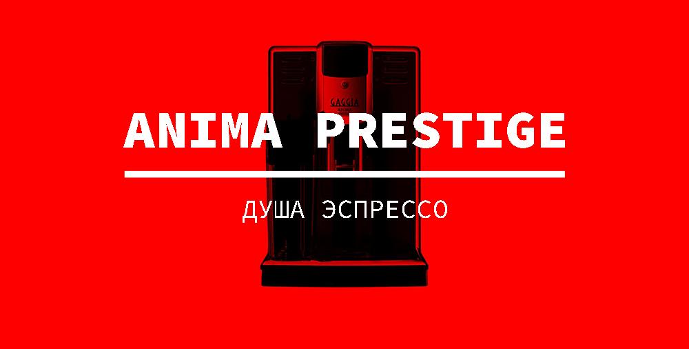 GAGGIA ANIMA PRESTIGE OTC серия