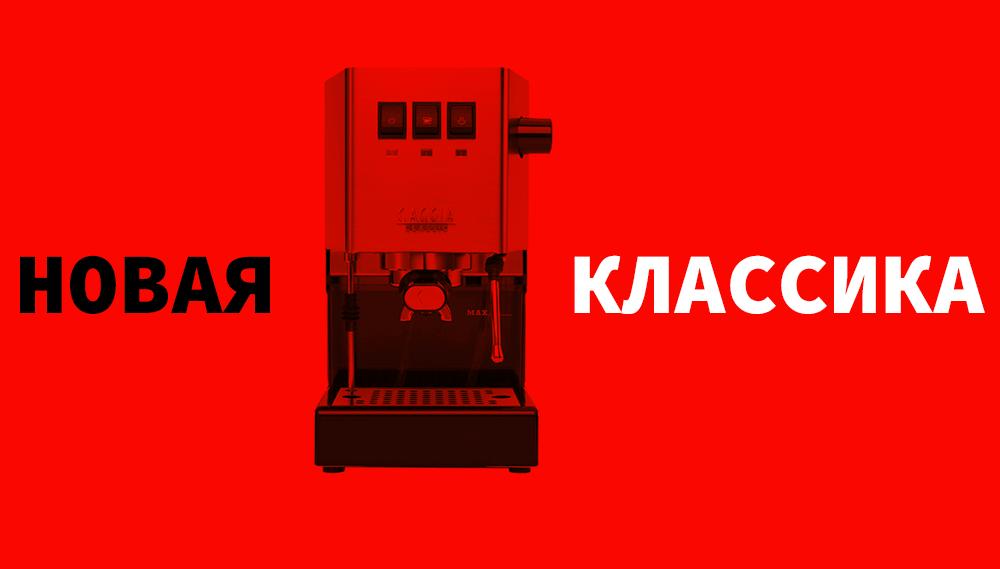 GAGGIA NEW CLASSIC серия кофемашин