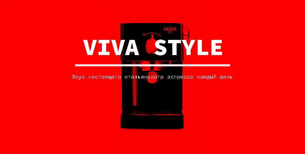 GAGGIA VIVA STYLE FOCUS