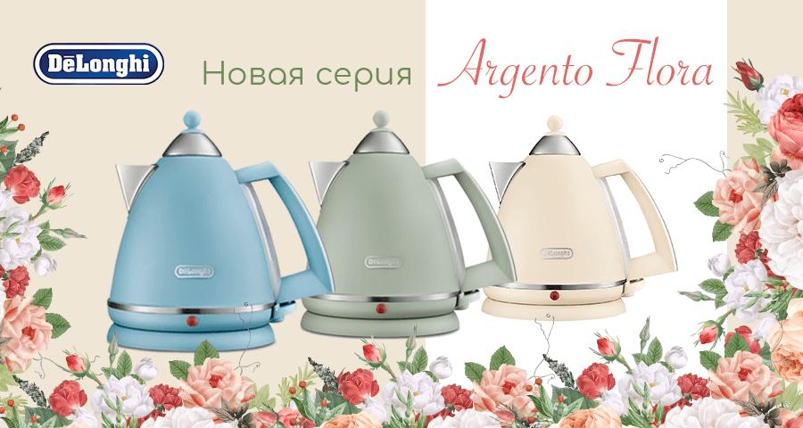 Серия чайников DeLonghi Argento Flora